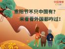 重阳节不只中国有?来看看外国都咋过!