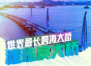 """港珠澳大橋""""兜風""""指南"""