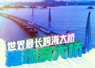 """请收藏!港珠澳大桥最强""""兜风""""指南来了!"""