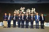 2018中國大健康産業高峰論壇在京召開 揚子江榮獲兩項大獎