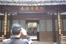 """""""百年南师""""归故里 温州南怀瑾书院挂牌开放"""