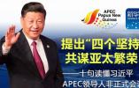 十句读懂习近平APEC领导人非正式会议上的讲话