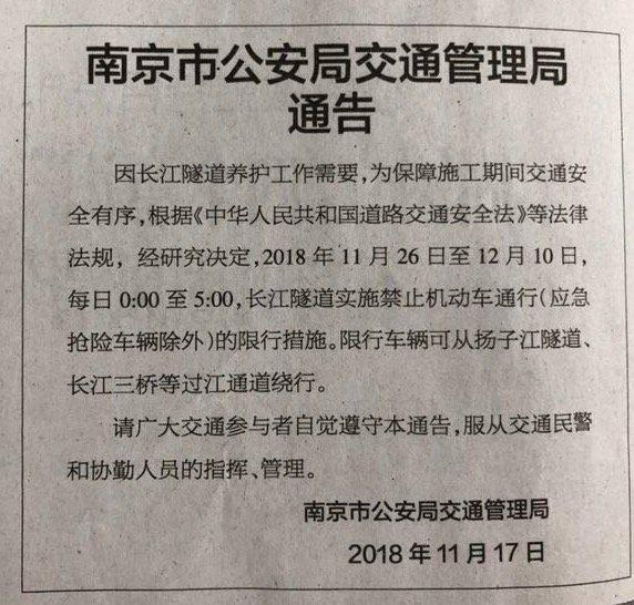 过江车主请注意!11月26日-12月10日南京长江隧道夜间全封闭管养