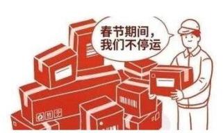 不打烊!各大快递春节安排请记好,放心买买买!