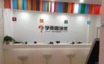 學而思被杭州教育局通報批評:對中考中招新政策進行不當解讀