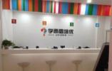 学而思被杭州教育局通报批评:对中考中招新政策进行不当解读