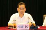 李明远当选西安市人民政府市长(图|简历)