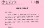 浙江一医生吃退烧药坚持做手术被强制休息:绝不提倡带病在岗