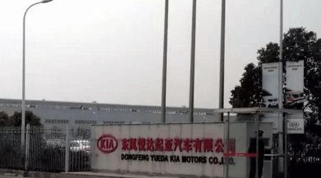 东风悦达起亚官方回应第一工厂关停:是结构调整