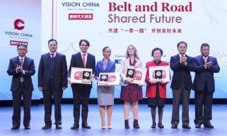 """中国日报社第六期""""新时代大讲堂""""  聚焦""""一带一路""""共话""""美好未来"""""""