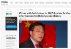 中国拒绝90名巴基斯坦女性结婚签证申请?中使馆官员证实