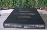 赵克志凭吊在我国驻南联盟使馆被炸事件中牺牲的烈士