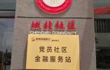 """邳州农商银行首个""""党员社区金融服务站"""" 在城北社区建立"""