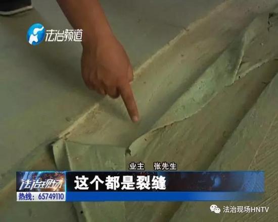 郑州一男子购买的新房现多处裂缝 物业经理:个人觉得没问题