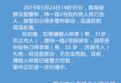 郑州发生一起持刀伤人事件 因劳资纠纷引发