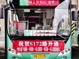 郑州社区巴士S172路开通 姚砦等3站点接驳5号线