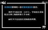 """三问""""湖南操场埋尸案"""":谁泄露了举报者信息?"""