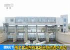 南水北调东线北延应急试通水成功 首次把长江水输向天津、河北