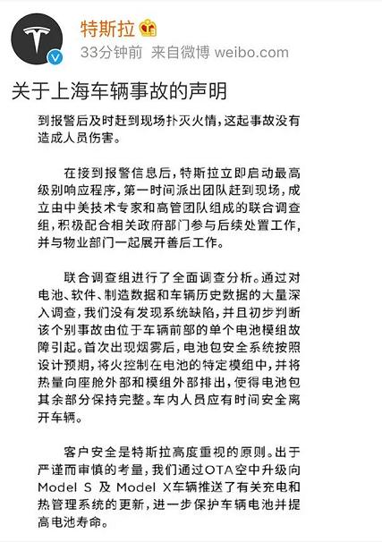 特斯拉,电池,特斯拉上海自燃,特斯拉公布自燃调查结果