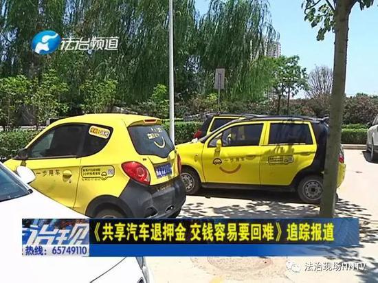 一步用车共享汽车押金不退维权难 郑州消协:建议提起诉讼