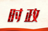 刘鹤:有充足的宏观政策工具,能够确保经济发展基本面的良好态势