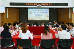"""北京市科协举行""""第22届北京科技交流学术月""""发布会"""