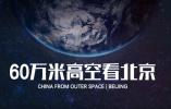 60万米高空看北京,是什么体验?
