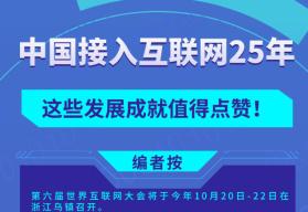 中国接入互联网25年,这些发展成就值得点赞!