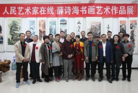 薛诗海书画艺术作品展在京举行