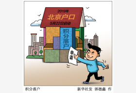 2020年北京积分落户政策正在修订 适时向社会征求意见