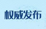 两办发文:全面深入持久开展民族团结进步创建工作铸牢中华民族共同体意识