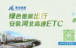 10月19日河北省各设区市ETC发行排行榜出炉