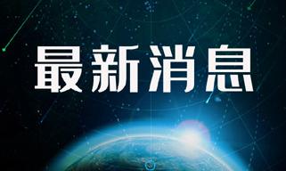 """北京:下月起""""一户多人口""""家庭降电费"""