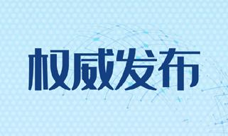 中国首次发布义务教育质量分学科监测结果