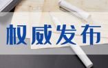 新修订的《江西11选5代理_江西11选5开奖遗漏 - 花少钱中大奖国新闻工作者职业道德准则》公布