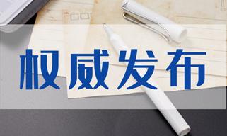 新修订的《中国新闻工作者职业道德准则》公布