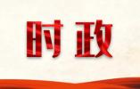 习近平考察中国与葡语国家商贸合作服务平台综合体