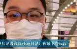 新华社记者武汉vlog日记:夜幕下的武汉