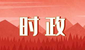 坚定必胜信念 实现中国经济社会发展目标任务