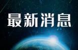 中共中央批准:龚正任上海市委委员、常委、副书记