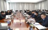 鹤壁市委全面深化改革委员会第四次会议召开