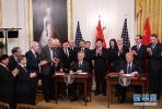 落实第一阶段经贸协议,需要创造氛围排除干扰