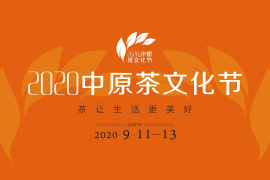 """2020中原茶文化節""""拍了拍""""你 茶界盛宴九月來襲"""