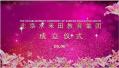 北京水米田教育集团正式成立