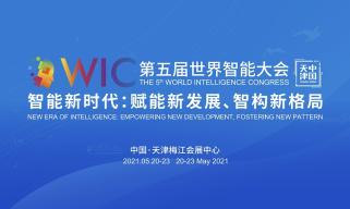 第五届世界智能大会