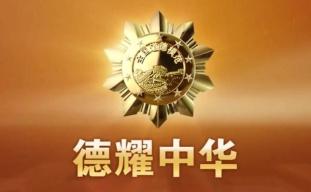 德耀中华 | 第八届全国道德模范评选表彰