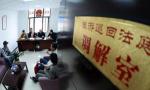遼寧首個旅遊巡迴法庭在北陵公園成立 審理旅遊糾紛