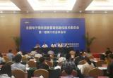 四项电子商务国家标准在杭通过审定 另三项年底发布