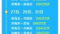 青岛火车站加开9对临客应对端午假期出行高峰