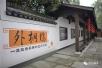 杭州109个地方上了国家榜 看看有你家吗?